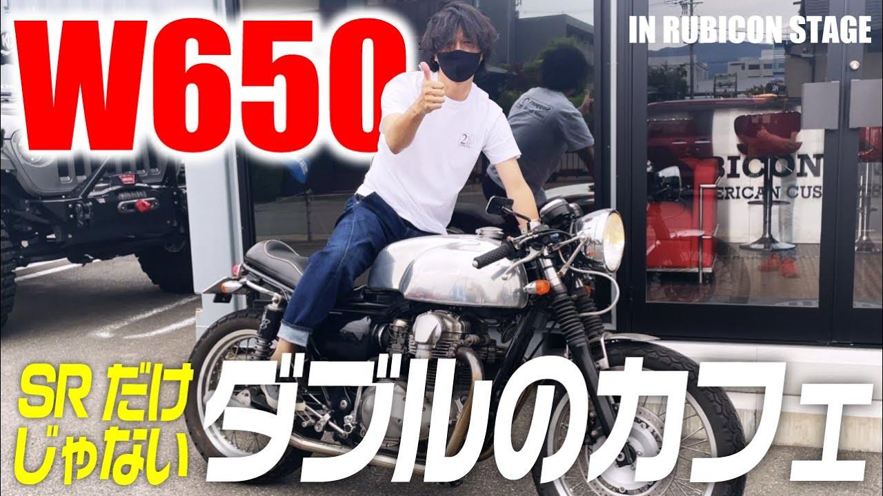 【W650フルカスタム】カフェ好きなら絶対惚れる!SR400モトブログ