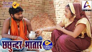 Comedy video    छछुन्दर भातार    Chhachhundar bhatar    Vivek Shrivastava & Sarita Singh thumbnail