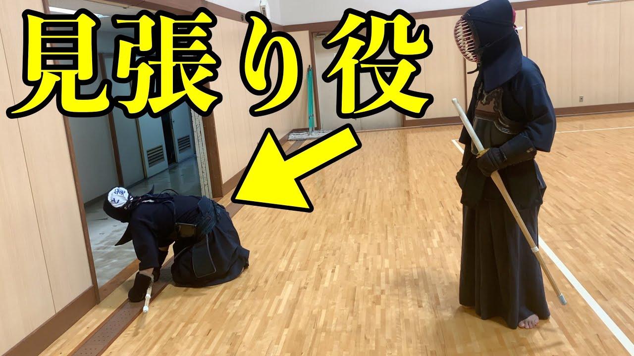 【剣道あるある】稽古中に先生が来たら合図をする見張り役のやつ