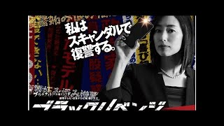 HQ 「【公式】木曜ドラマ『ブラックリベンジ』|読売テレビ・日本テレビ...