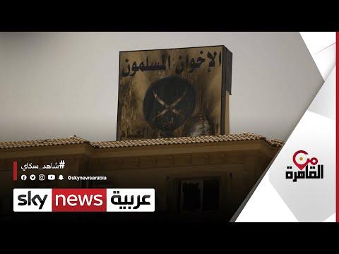 الإخوان نحو الانهيار.. انقسامات تضرب الجماعة الإرهابية | #من_القاهرة
