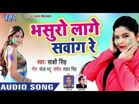 भसुरो लागे सवाँग रे - Bhasuro Lage Sawang Re - Holi Ke Hawa - Sakshi Singh - Bhojpuri Holi Song 2018