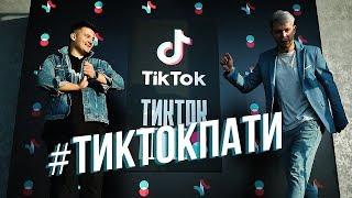 Красавцы Love Radio на #ТИКТОКПАТИ