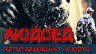 Людоед   Коллекция Мистики и Ужасов Александра Варго