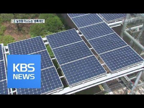 '블록체인' 장점 살려 이웃 간 전력 거래 활성화 / KBS뉴스(News)