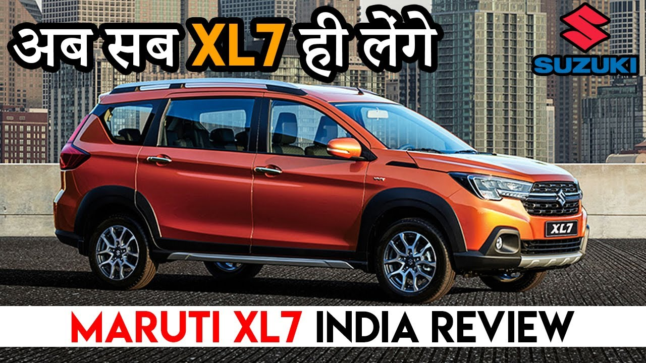 maruti xl7 7 स टर mpv क फ चर जबरदस त ह 2020 new suzuki xl7 mpv india launch review youtube maruti xl7 7 स टर mpv क फ चर जबरदस त ह 2020 new suzuki xl7 mpv india launch review