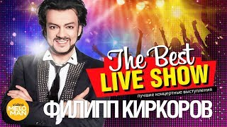 Download Филипп Киркоров  - The Best Live Show 2018 Mp3 and Videos