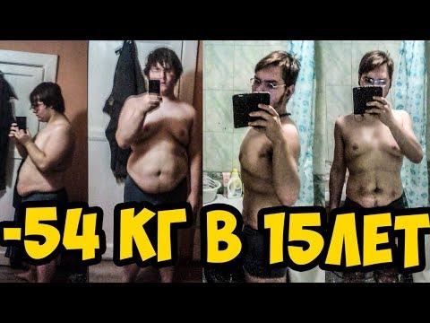 Вопрос: Как похудеть на 50 килограммов и более, если вы подросток?