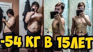 как похудеть подростку. Как Евгений похудел на 54 кг