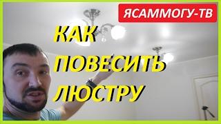 видео Как повесить люстру на натяжной потолок