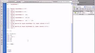 Видеоуроки php+MySQL. Урок 5. Всё о переменных (продолжение)