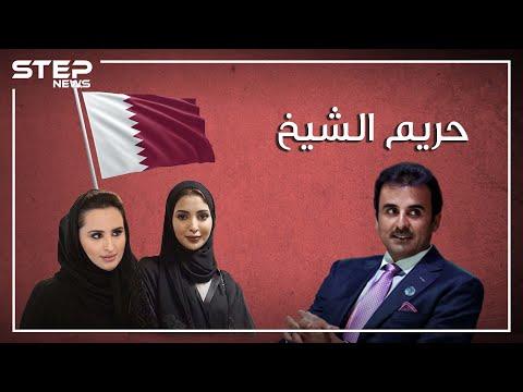ثلاثة نساء وشيخ.. زوجات تميم أمير قطر في سباق على الحكم، وجواهر على درب موزة