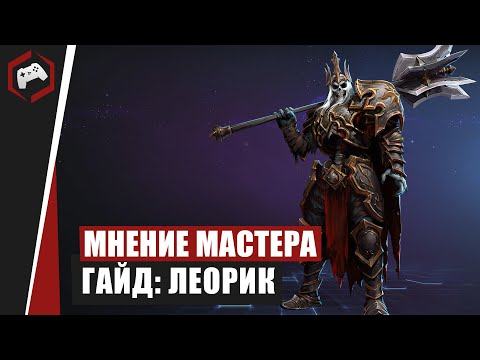 видео: МНЕНИЕ МАСТЕРА: «beselmonster» vs «assasin» (Гайд - Леорик)  | heroes of the storm