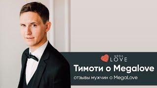 Брачное агентство отзыв. Тимоти о Megalove и отношениях с Украинкой(, 2016-10-04T18:01:04.000Z)