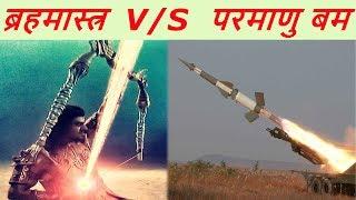 क्या प्राचीन भारत का ब्रह्मास्त्र आज के परमाणु बम से ज्यादा घातक था ??
