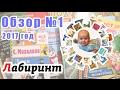 01 2017 ПОКУПКИ в Лабиринте mp3