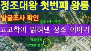 화성시 융릉 건릉 정조대왕 초장지(첫번째 무덤)