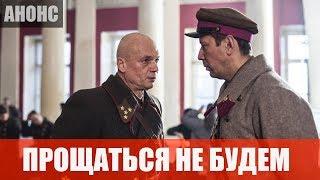 Прощаться не будем - военный фильм 2018 года скоро в кино - трейлер