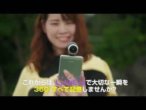 全天球 360°カメラ「LyfieEye(ライフィーアイ)」