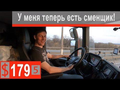 $179 Cкания S500 Перемены в компании!!! Напарник,едем обкатываться на Кавказ)))