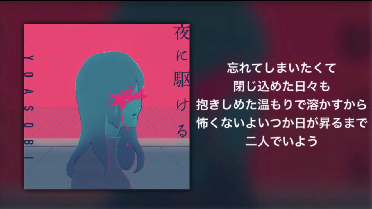 夜 に 駆ける 歌詞 付き 夜に駆ける 歌詞「YOASOBI」ふりがな付|歌詞検索サイト【UtaTen】