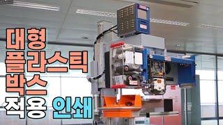 [멀티마킹시스템]대형 플라스틱 박스 적용 프린트(디지털…