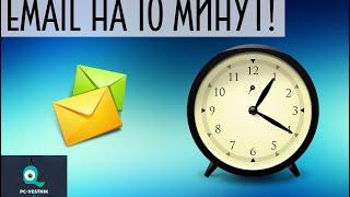E-mail на 10 минут без регистрации! | PC-Vestnik.ru