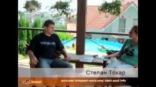 Каркасные бассейны INTEX, телепередача.(Снято телеканалом ZIK TV при поддержке сайта intex-pool.com.ua., 2012-11-01T10:23:05.000Z)