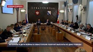 Ветераны и дети войны в Севастополе получат выплаты ко Дню Победы