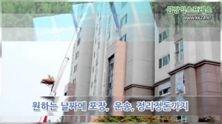 금강익스프레스_인천 부평구_이삿짐센터