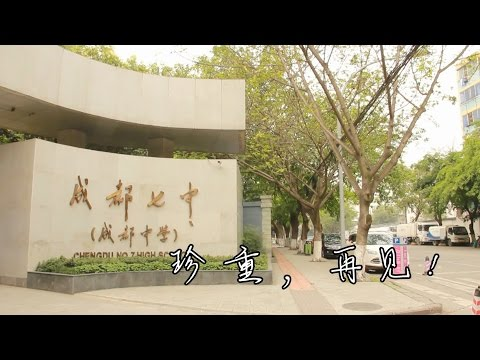 Chengdu No.7 High School Graduation Video 2015