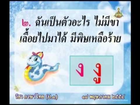003 540518 P1tha C ภาษาไทยป 1 ปริศนาคำทาย พยัญชนะไทย ห้าข้อ