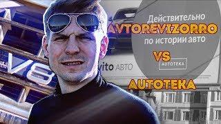 АВТОТЕКА - ФЕЙК (всего за 99 Р)