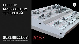 News #167 - синтезаторные новинки Superbooth 2021