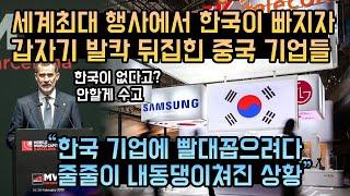 세계최대 행사에서 한국이 빠지자 중국에서 벌어진 충격적인 일들 thumbnail