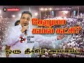Makkal Needhi Maiam Can Kamal Win The Party? - Valai Pechu
