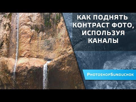 Как поднять контраст фото, используя каналы