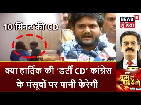 HTP   क्या Hardik की 'Dirty CD' गुजरात में Congress के मंसूबों पर पानी फेरेगी?   News18 India