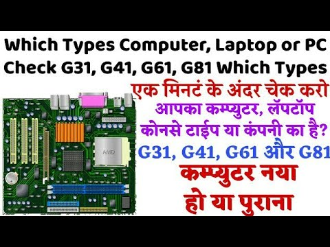 Check Computer, Laptop, PC, Motherboard Types G31, G41, G61, G81 | Check Motherboard Company