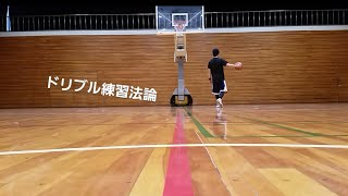 【バスケ】ディフェンスを抜き去るためのドリブル練習法論
