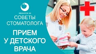 Советы стоматолога: ПРИЁМ У ДЕТСКОГО ВРАЧА(, 2015-11-10T09:43:51.000Z)