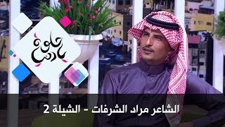 الشاعر مراد الشرفات - الشيلة 2