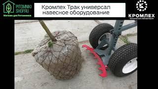 видео Pitomniki-Shop - Магазин для питомников. Товары для растениеводства
