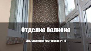 видео Отделка балкона в Санкт-Петербурге