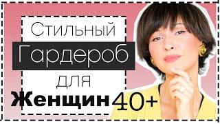 Стиль Для Женщин 40+   Базовый Гардероб Для Тех, Кому За 40 и не только  МНОГО Идей Стильных ОБРАЗОВ