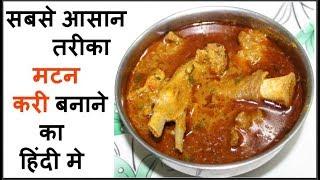 mutton curry - स्वादिष्ट मटन करी घर पर बनाने की विधि,मटन करी रेसिपी इन हिंदी - mutton curry kadai me