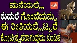 ಮನೆಯಲ್ಲಿ ಕುದುರೆ ಗೊಂಬೆಯನ್ನು ಈ ರೀತಿಯಲ್ಲಿಟ್ಟರೆ ಕೋಟೀಶ್ವರರಾಗುವುದು ಖಂಡಿತ ! | Horse Vastu Shastra Tips