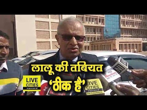 Lalu Yadav का Medical Bulletin आ गया है, RIMS Doctor D K Jha ने कहा सब ठीक हैLiveCities