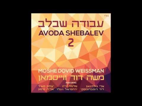 משה דוד ווייסמאן - שמואל - מתוך האלבום 'עבודה שבלב 2'