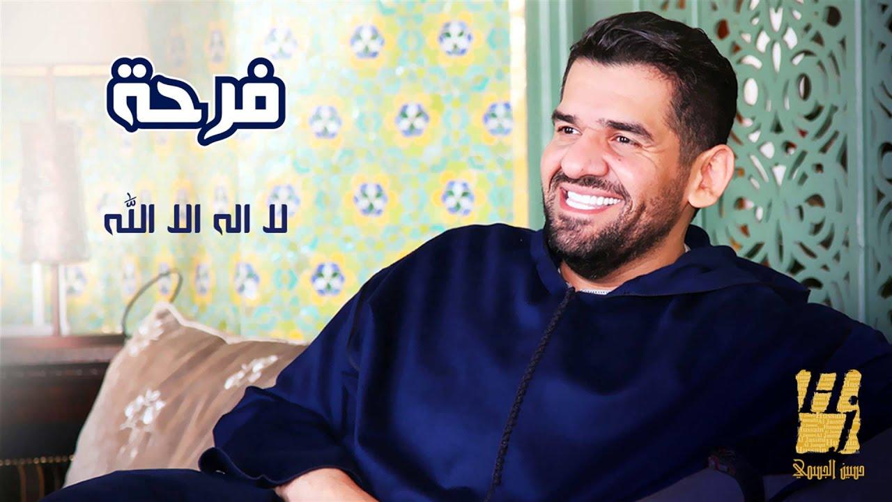 5708cffe208ea حسين الجسمي - لا اله الا الله (النسخة الأصلية)